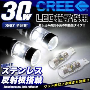 LED ウェッジ球 ポジション球 T10 T16 30W CREE製 ステンレス反射板搭載 超広角発光|fujicorporation2013