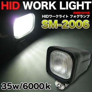 HID ワークライト フォグランプ H3 6000K HIDバルブ内蔵 曇りレンズ