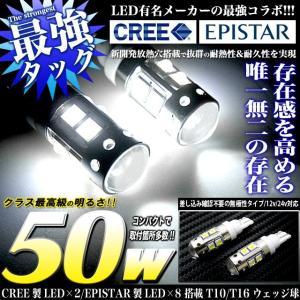 LED ウェッジ球 ポジション バックランプ T10 T16 50W CREE×EPISTAR 2個|fujicorporation2013