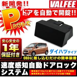 【商品詳細】 ■商品コード:FJ4042 ■新品 ■日本語説明書付き ■速度感知自動ドアロックシステ...