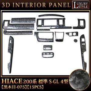 ハイエース200 系 4型 標準ボディ用 3D インテリア パネル 黒木目 15P|fujicorporation2013