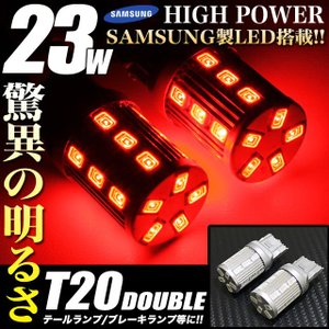 LED バルブ ウェッジ球 ステルス T20ダブル 23W搭載 レッド fujicorporation2013
