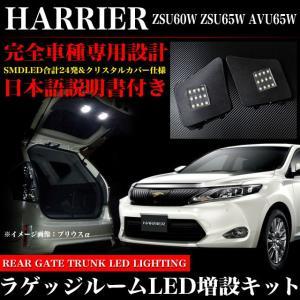 ハリアー 60 系 LED ラゲッジルームランプ増設キット クリスタルレンズ|fujicorporation2013
