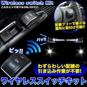 電源 スイッチキット 配線キット 汎用 ワイヤレス