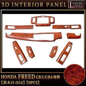 フリード GB3 4 系 後期 3D インテリア パネル 茶木目 9P fujicorporation2013