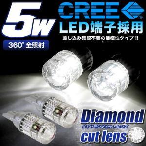 LED ウェッジ球 ポジション球 T10 T16 5W CREE製 ダイヤモンドレンズ付|fujicorporation2013