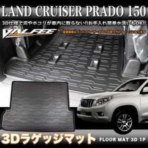 ランドクルーザー プラド 150 系 3D ラゲッジマット フロアマット VALFEE バルフィー製 1P セット|fujicorporation2013