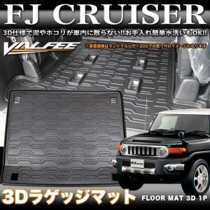FJクルーザー 3D ラゲッジマット フロアマット VALFEE バルフィー製 1P セット|fujicorporation2013
