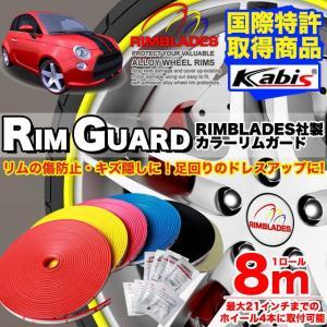 リムガード ホイール保護 Rimblades社製 ガリ傷隠し ガリ傷防止 kabis|fujicorporation2013