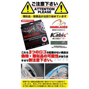 リムガード ホイール保護 Rimblades社製 ガリ傷隠し ガリ傷防止 kabis|fujicorporation2013|02