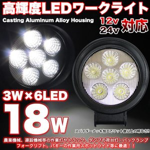LED 6発 ワークライト 3W 12V 24V 対応 ハイパワー スパイダーメッキ加工|fujicorporation2013