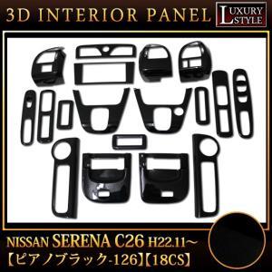 セレナ c26 系 専用 3D インテリア パネル ピアノブラック 18P|fujicorporation2013