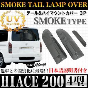 ハイエース200 系 4型 スモークテールランプカバー&ハイマウントレンズカバー