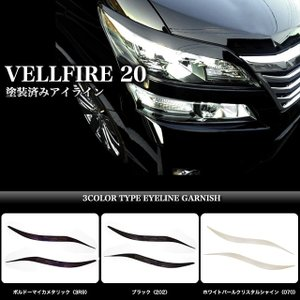 ヴェルファイア 20系 前期後期 アイライン 左右セット|fujicorporation2013