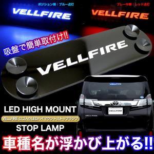 ヴェルファイア ハマウントストップランプ ポジション ブレーキ連動可|fujicorporation2013