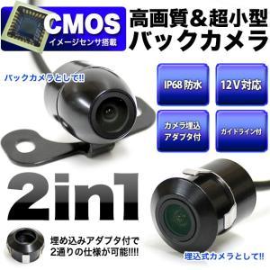 バックカメラ 12V用 埋め込み用としても使用可能 広角2in1|fujicorporation2013