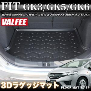 フィット GK3 GK5 GK6 3D ラゲッジマット フロアマット VALFEE バルフィー製 1P セット|fujicorporation2013