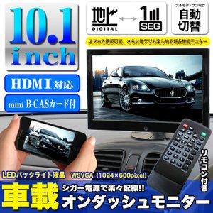 オンダッシュモニター 10.1インチ TV テレビ 地デジ フルセグ×ワンセグ mini B-CASカード付き|fujicorporation2013