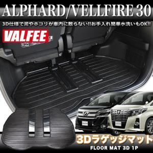 ヴェルファイア アルファード30 3D ラゲッジマット フロアマット VALFEE バルフィー製 1P|fujicorporation2013