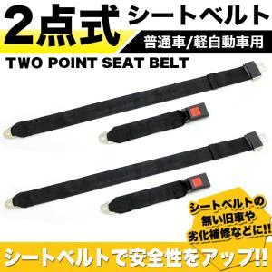 2点式シートベルト 普通車 軽自動車用 プッシュボタン式 ブラック 2 セット|fujicorporation2013