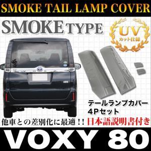 VOXY ヴォクシー 80系 テールランプカバー ブラックスモークカバー|fujicorporation2013