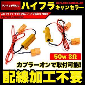 ハイフラ キャンセラー 50W 3Ω 12v 2個 セット ホンダ 日産 スズキ