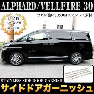 ヴェルファイア アルファード30 Z ZA ZR 30系 サイドドアガーニッシュ メッキ 4P|fujicorporation2013