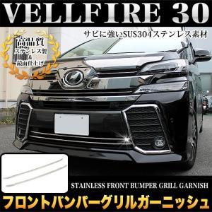 ヴェルファイア 30 フロントバンパーグリルガーニッシュ メッキ 2P|fujicorporation2013