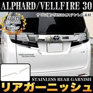 アルファード ヴェルファイア 30系 リアガーニッシュ メッキ 2P|fujicorporation2013