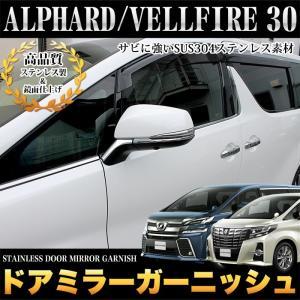 ヴェルファイア 30系 アルファード30 ドアミラーガーニッシュ メッキ 4P|fujicorporation2013