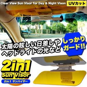 防眩サンバイザー 車用 UVカット 日除け|fujicorporation2013