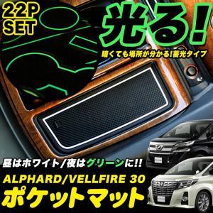 アルファード ヴェルファイア 30 系 ポケットマット 水洗いOK|fujicorporation2013