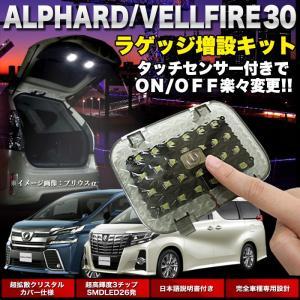 ヴェルファイア アルファード30系 LED ラゲッジルームランプ増設キット タッチセンサー付き|fujicorporation2013