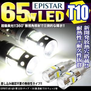 LED ウェッジ球 ポジション球 T10 T16 65W エピスター製 チップ搭載 強烈|fujicorporation2013