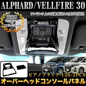 アルファード ヴェルファイア 30系 オーバーヘッドコンソールパネル ピアノブラック 2P|fujicorporation2013