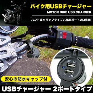 USBチャージャー バイク用 2ポート 2.1A 12V 汎用 LED点灯 防水 仕様 ハンドルクランプタイプ|fujicorporation2013