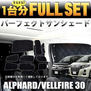アルファード ヴェルファイア 30系 サンシェード フルセット シルバー 4層構造|fujicorporation2013