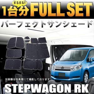 ステップワゴンRK 系 サンシェード フル セット シルバー 4層構造|fujicorporation2013