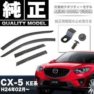 CX-5 KE 系 ドアバイザー 純正同等|fujicorporation2013