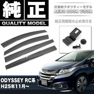 オデッセイ RC系 ドアバイザー 純正同等|fujicorporation2013