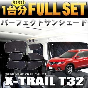 エクストレイル T32 系 専用 サンシェード フル セット シルバー 4層構造|fujicorporation2013