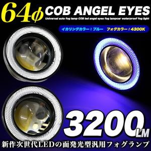 LED 搭載 プロジェクターフォグランプ フォグライト イカリング付 COB 64φ 12V|fujicorporation2013