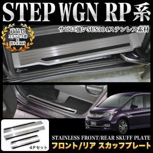 ステップワゴン スパーダ RP系 スカッフプレート|fujicorporation2013
