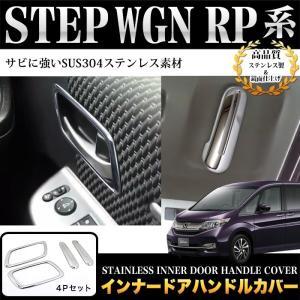 ステップワゴン スパーダ RP 系 インナードアハンドルカバー メッキ ステンレス製 4P fujicorporation2013