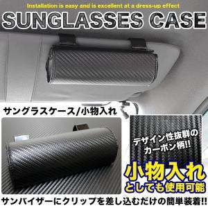 サングラスケース 小物入れ カーボン調|fujicorporation2013