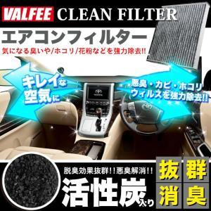 エアコンフィルター トヨタ 3層構造 活性炭 アルファード ヴェルファイア ハイブリッド ノア ヴォクシー エスクァイア C-HR プリウス 50 PHV Air-21|fujicorporation2013