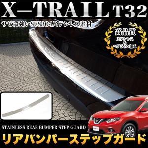 エクストレイル T32系 リアバンパーステップガード ステン...