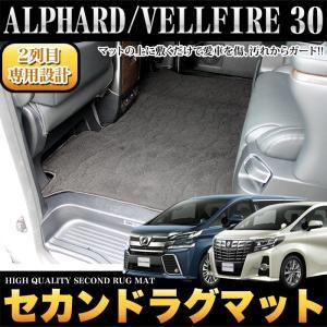 ヴェルファイア アルファード 30 系 セカンドラグマット 1P|fujicorporation2013