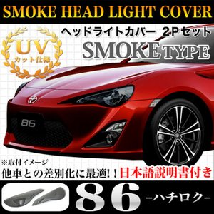 トヨタ86 ヘッドライトカバー ブラック スモーク 2P