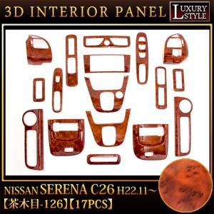 セレナ C26 系 専用 3D インテリア パネル 茶木目 17P|fujicorporation2013
